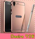 【萌萌噠】HTC Desire 728 奢華電鍍鏡面保護殼 金邊框+鏡面背蓋 二合一推拉式 手機殼 手機套