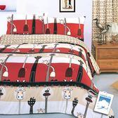 鴻宇HongYew 動物樂園-可愛長頸鹿 雙人三件式床包組