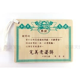 【收藏天地】創意小物*木質明信片-好爸爸獎