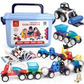 磁力片玩具磁力車棒男女孩磁鐵性8拼裝益智兒童玩具磁力片積木1-2-3-6周歲10xw