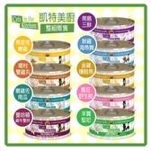 【力奇】C.I.T.K. 凱特美廚 主食貓罐90g*24罐/箱 -1392元【口味可混搭】(C712C01-1)