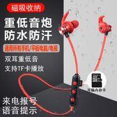 華為通用無線藍牙耳機榮耀OPPO安卓蘋果iphone8x雙耳運動跑步耳塞式vivo小米三星魅族開車『輕時光』