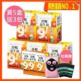 超殺!!!!台塑生醫 舒暢益生菌(30包入/盒)x5盒+贈益生菌隨身包3包