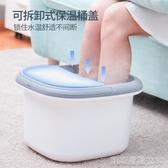 泡腳桶泡腳桶過小腿保溫按摩洗腳足浴盆塑膠家用加厚泡腳神器 凱斯盾
