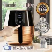 [富廉網] 年終特價 藝人推薦【Lisscode】LC-001 數位觸控健康氣炸鍋 玫瑰金 (送雙重好禮)