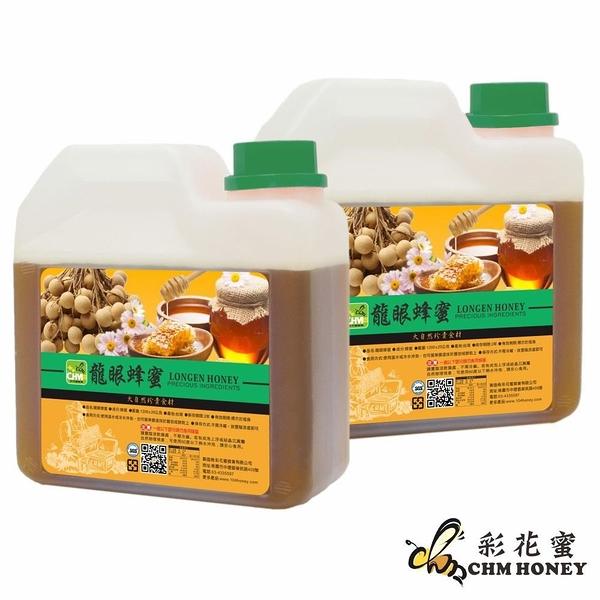 【南紡購物中心】《彩花蜜》 台灣嚴選-龍眼蜂蜜1200g (2入組)
