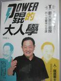 【書寶二手書T3/勵志_HJW】Power錕的大人學_李錫錕