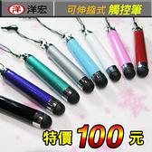 【100元】可伸縮式觸控筆 多樣顏色 手機吊飾 好攜輕巧 7吋平板螢幕好觸控 洋宏資訊