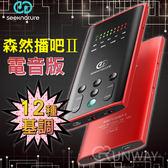 【24H】森然 播吧2代 電音版 12種基調 熱場神器 手機 直播聲卡 聲效卡 9大特效 變聲 同步直播