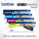 Brother 四色一組 TN-451 原廠標準容量碳粉匣 適用 HL-L8360CDW/MFC-L8900CDW