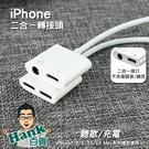 ★7-11限今日299免運★iPhone Lightning轉接器 3.5mm耳機孔+充電二合一【C0236F】