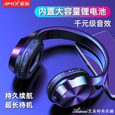 耳機耳罩式夏新T5無線藍芽耳機5.0游戲電腦手機頭戴式重低音運動跑 快速出貨
