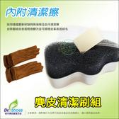 麂皮絨毛清潔刷組含清潔擦→ 100 次牛巴哥皮雪靴絨面革╭*鞋博士 鞋材