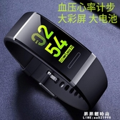通用智慧手環多功能防水測睡眠運動老人蘋果藍芽手錶【果果新品】