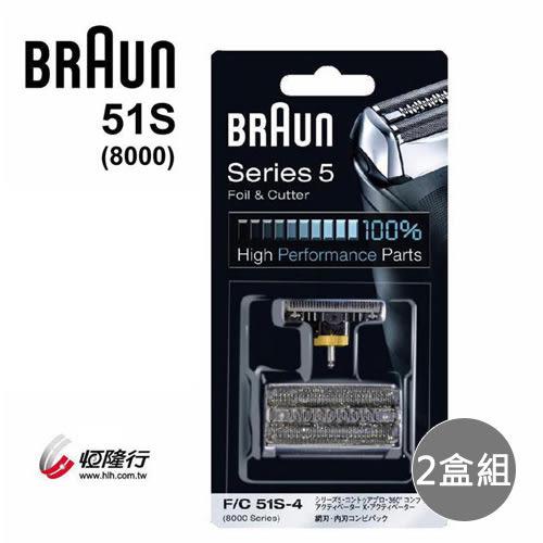 【德國百靈】BRAUN-OptiFoil刀頭刀網組(銀)51S(8000Series)(2盒組)