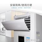 冷氣擋風板 立式空調擋風板防直吹通用柜機柜式出風口防風罩冷氣擋板導遮風板 快速出貨YYJ
