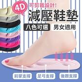 【G6201】4D減壓鞋墊 足弓減壓鞋墊 減壓鞋墊 按摩鞋墊 海綿鞋墊 泡綿鞋墊 記憶鞋墊