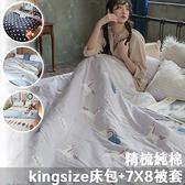 精梳棉 kingsize床包+7X8薄被套四件組 100%精梳棉 台灣製