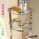 玻璃置物架轉角架雙層帶毛巾桿衛生間三角架浴室化妝品架儲物角架