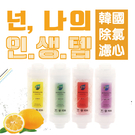 現貨 韓國熱銷 淋浴 除氯 香氛濾芯 維...