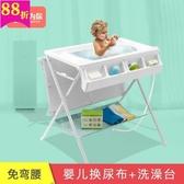 新生嬰兒換尿布台多功能寶寶洗澡台可折疊便攜bb浴盆護理台 降價兩天