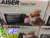 [COSCO代購]  C32089 威寶 42升炫風烤箱(上下火個別溫度設定)KAISER 42L CONVECTION