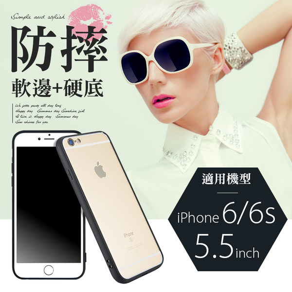 iPhone 6s Plus 5.5吋 邊框防摔殼 防撞殼【C-I6-P39】透明背蓋 背殼 矽膠邊框