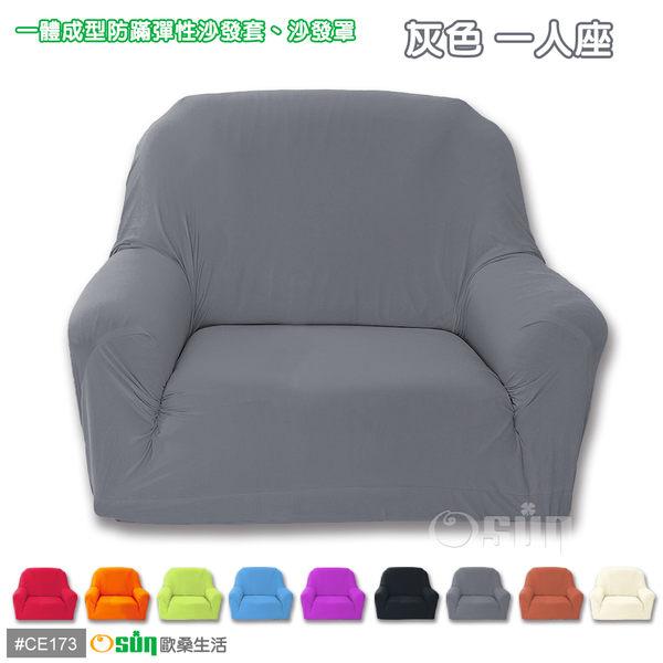 【Osun】一體成型防蹣彈性沙發套、沙發罩素色款1人座(淺墨灰)