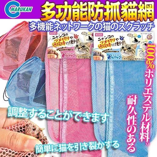 【培菓幸福寵物專營店】 日本《Marukan》CT-348/CT-361多功能防貓抓網