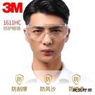 3M護目鏡1611HC透明防塵騎行防護眼鏡防風沙防沖擊防塵防刮擦男女