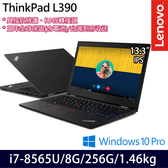 【Lenovo】ThinkPad L390 13.3吋i7-8565U四核256G SSD效能專業版商務筆電(三年保固)