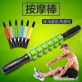 齒輪肌肉按摩棒 深層肌肉健身放鬆運動滾軸瑜珈棒按摩筋膜棒   YJT 阿宅便利店
