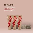 【OPAL澳寶】一分鐘護髮焗油深層修護型400ML(超值大容量)*3 到期日:2021年6月