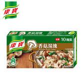 【康寶】香菇湯塊 100G