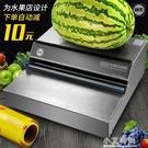 為水果店設計 保鮮膜包裝機 封口機 水果打包機保鮮膜封膜切割器 小艾時尚NMS