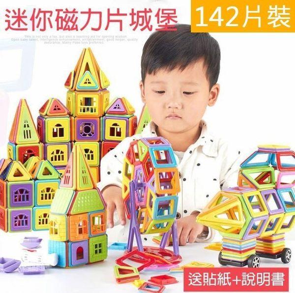 【Love Shop】142片裝 美國熱賣迷你磁力片/磁性積木/磁力積木/兒童百變磁鐵積木/幼教益智玩具