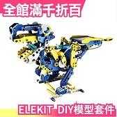 日本【太陽能動力機械恐龍】日版 ELEKIT JS-6215 DIY模型套件 可變形12種動物 自行組裝【小福部屋】