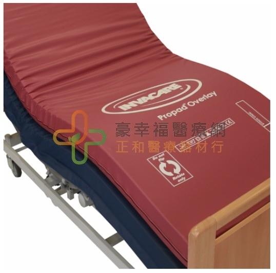 INVACARE英維康 舒適睡Overlay減壓床墊 醫療減壓墊(單層)