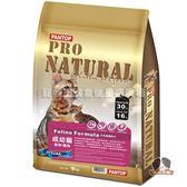 【寵物王國】PANTOP邦比-成幼貓化毛高纖(鮪魚+雞肉)9kg