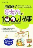(二手書)培養孩子思考力的100個小故事