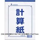 CHA SHIN 加新 811MC134 13K計算紙 212x277mm