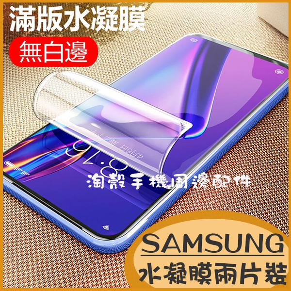 (兩入)三星 A51 A71 A20 A30 A40s A50 A30s A60 A70水凝膜小滿版高清 保護貼 紫光版 手機螢幕貼 軟膜