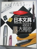 【書寶二手書T2/收藏_YCD】日本文具設計大揭密_許孟菡