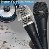 家用K歌有線話筒專業KTV用唱歌卡拉ok電腦音響功放麥克風 QG2287『優童屋』