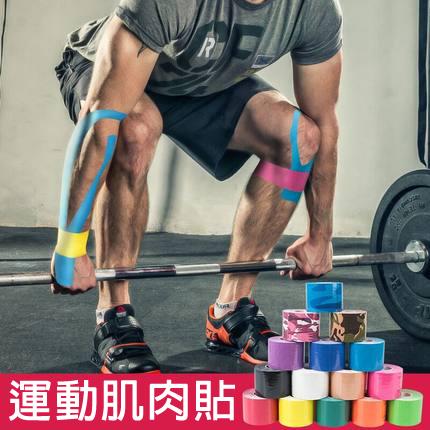 彈性運動繃帶肌肉貼(5cmX5m/捲) 肌肉貼膠帶 捲肌貼 皮膚膜 (購潮8)