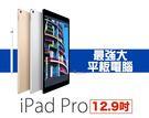 【現貨須詢問】Apple iPad Pr...