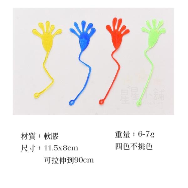 黏性伸縮小手 黏性手掌 兒童玩具 黏性小手 彈力手掌 流星錘 蜘蛛人 ⭐星星小舖⭐ 台灣現貨