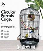 鳥籠子大號家用玄鳳鸚鵡活鳥豪華別墅鳥籠虎皮專用黑色圓形鳥籠子 NMS創意新品