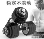 啞鈴男士包膠電鍍杠鈴20kg15 30套裝家庭家用健身器材練臂肌QM『艾麗花園』