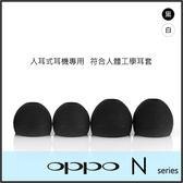 ▼入耳式 矽膠耳塞套 (M號)+(S號)/可替換/內耳式/OPPO N1/N1 mini/N3/Neo 3